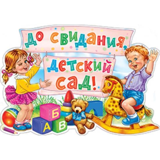 Плакаты, До свидания, детский сад!,  (10 шт.), 20 р. за 1 шт.