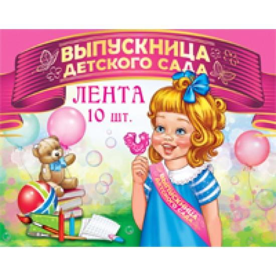 Ленты, Выпускница детского сада,  (10 шт.), 30 р. за 1 шт.