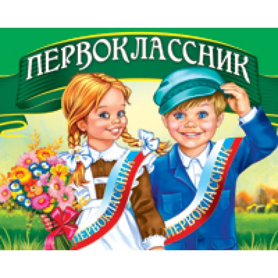 Ленты выпускников, Лента Первоклассник РФ,  (1 шт.), 43 р. за 1 шт.