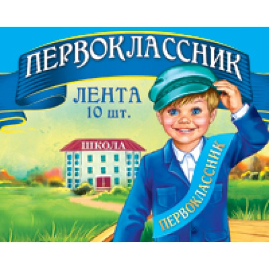 Ленты на 1 сентября, Первоклассник,  (10 шт.), 34.50 р. за 1 шт.