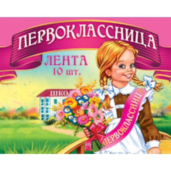 Ленты выпускников, Первоклассница,  (10 шт.), 34 р. за 1 шт.