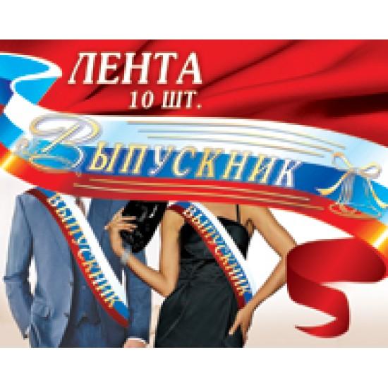 Ленты, Лента Выпускник РФ,  (10 шт.), 43 р. за 1 шт.