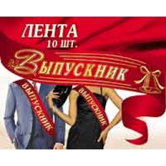 Ленты, Лента Выпускник,  (10 шт.), 30 р. за 1 шт.