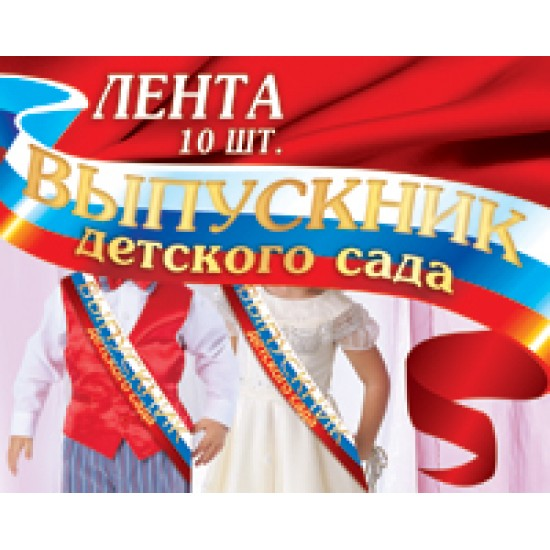 Ленты, Лента Выпускник детского сада РФ,  (10 шт.), 43 р. за 1 шт.