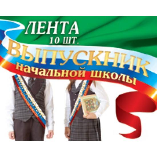 Ленты, Лента Выпускник начальной школы РФ,  (10 шт.), 43 р. за 1 шт.