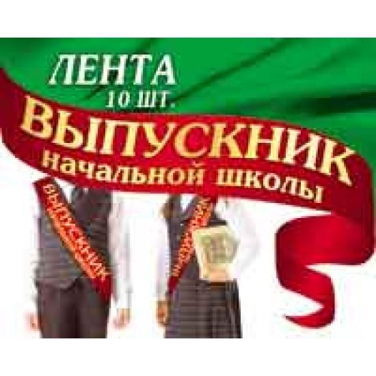 Ленты, Выпускник начальной школы,  (10 шт.), 30 р. за 1 шт.