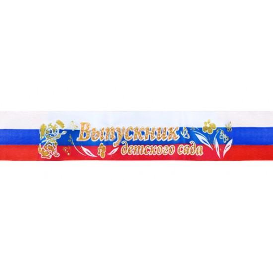 Ленты, Лента Выпускник детского сада РФ,  (5 шт.), 52 р. за 1 шт.