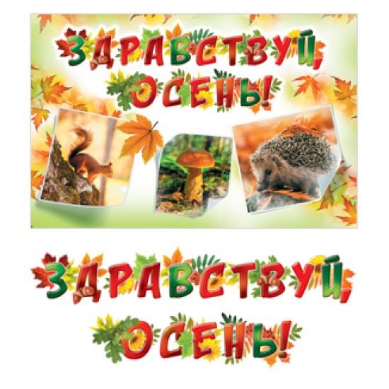 Осенняя тематика, Здравствуй, осень,  (1 шт.), 130 р. за 1 шт.