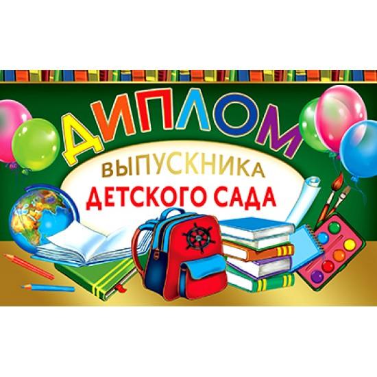 Открытки А5, Открытка  Диплом выпускника детского сада,  (10 шт.), 15.80 р. за 1 шт.