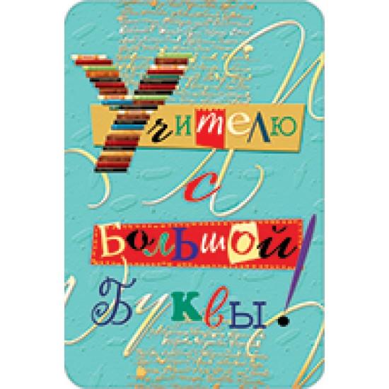 Открытки А5, Открытка   Учителю с большой буквы,  (10 шт.), 15.80 р. за 1 шт.