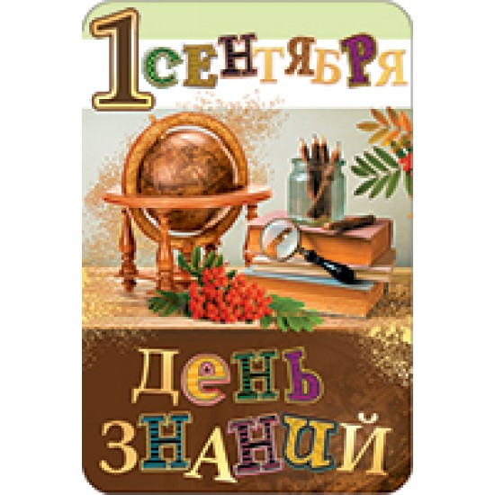 Открытки А5 на 1 Сентября, Открытка   День знаний,  (10 шт.), 13.90 р. за 1 шт.