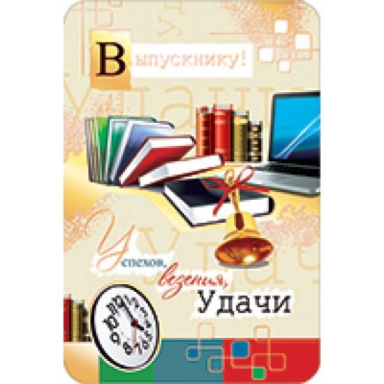 Открытки А5, Открытка   Выпускнику,  (10 шт.), 13.90 р. за 1 шт.