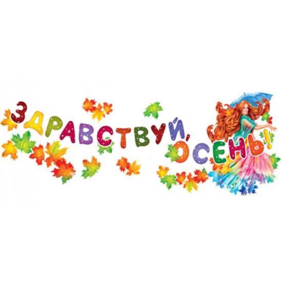 Наборы для украшения, Здравствуй, осень!,  (1 шт.), 125 р. за 1 шт.