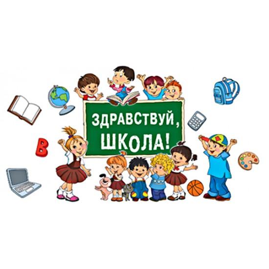 Наборы для декорирования, Здравствуй, школа!,  (1 шт.), 125 р. за 1 шт.
