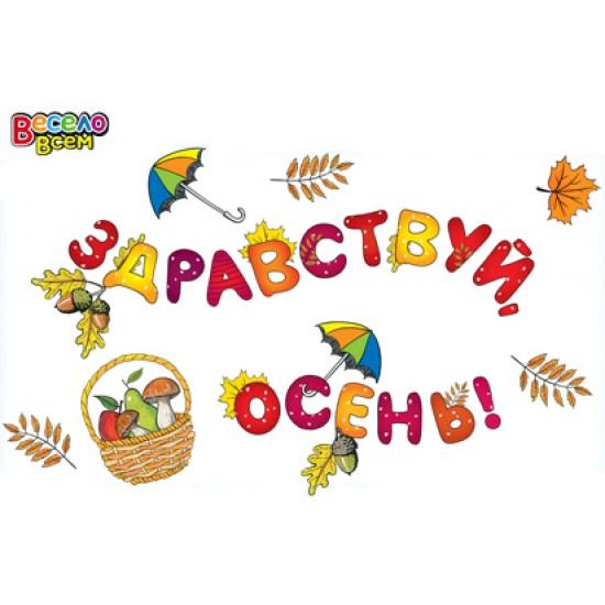 Осенняя тематика, Набор для декорирования,  (1 шт.), 35 р. за 1 шт.