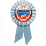 Медали, розетки, значки, брелоки на 1 Сентября оптом