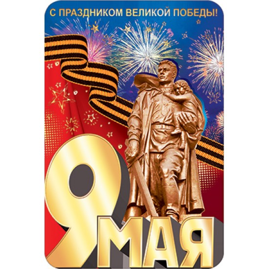 Открытки А5 на День Победы, Открытка   9 мая,  (10 шт.), 15.80 р. за 1 шт.