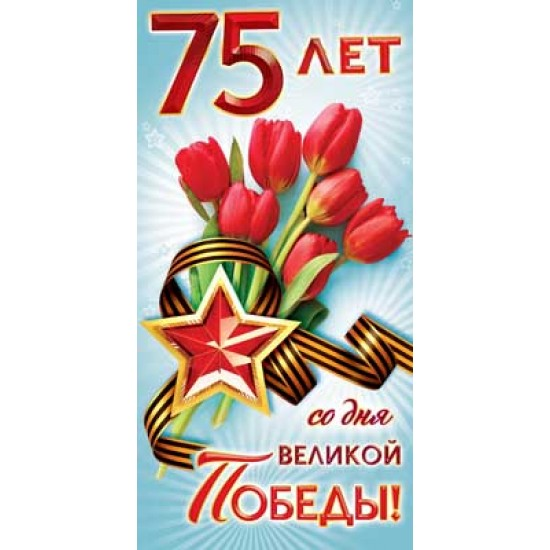 Открытки евроформат , Открытка   75 лет со дня Великой Победы,  (10 шт.), 6.70 р. за 1 шт.