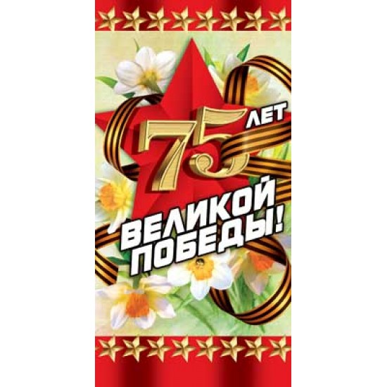 Открытки евроформат , Открытка   75 лет Великой Победе,  (10 шт.), 6.70 р. за 1 шт.