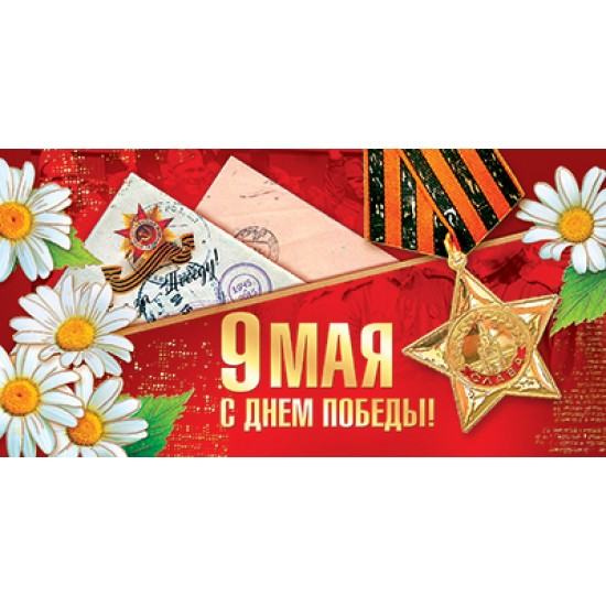 Открытки евроформат , Открытка   9 мая,  (10 шт.), 12.50 р. за 1 шт.