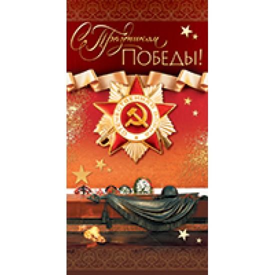 Открытки евроформат , Открытка   С праздником Победы,  (10 шт.), 12.50 р. за 1 шт.