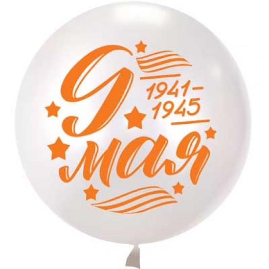 """Воздушные шары 9 мая, Воздушный шар латексный, стандарт (ПАСТЕЛЬ), Белый.""""9 мая 1941-1945"""",  (1 шт.), 288 р. за 1 шт."""