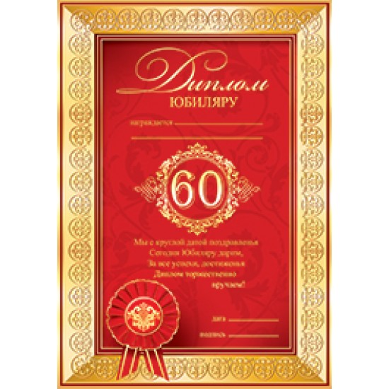 Грамоты юбилейные, Диплом юбиляру 60,  (10 шт.), 11 р. за 1 шт.