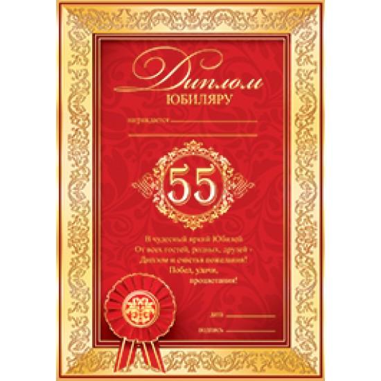 Грамоты юбилейные, Диплом юбиляру 55,  (10 шт.), 11 р. за 1 шт.