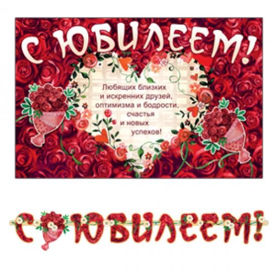 Гирлянды, С Юбилеем,  (1 шт.), 130 р. за 1 шт.