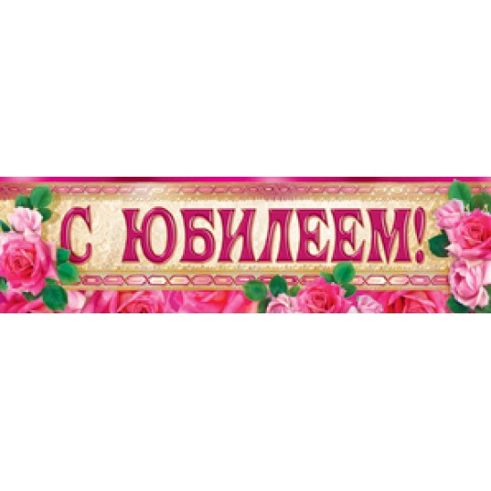 Юбилейные плакаты, С юбилеем,  (1 шт.), 19 р. за 1 шт.