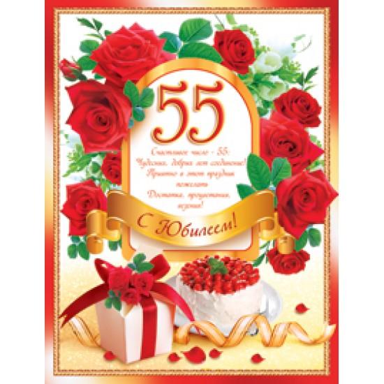 Юбилейные плакаты, С Юбилеем 55,  (10 шт.), 32 р. за 1 шт.