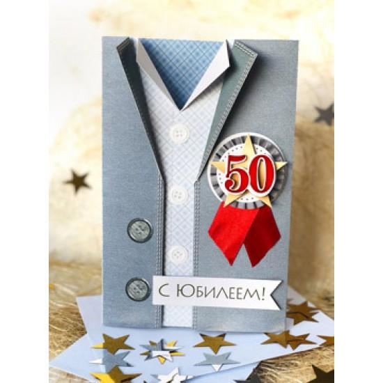 Открытки сложнотехнические, Открытка   С юбилеем 50,  (1 шт.), 55 р. за 1 шт.