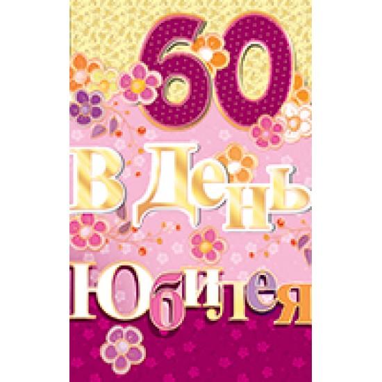 Открытки сложнотехнические, Открытка   В день юбилея 60,  (10 шт.), 24.50 р. за 1 шт.