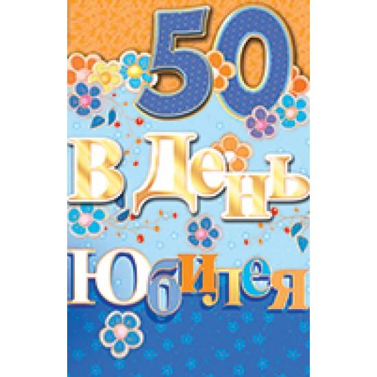 Открытки сложнотехнические, Открытка   В день юбилея 50,  (10 шт.), 24.50 р. за 1 шт.