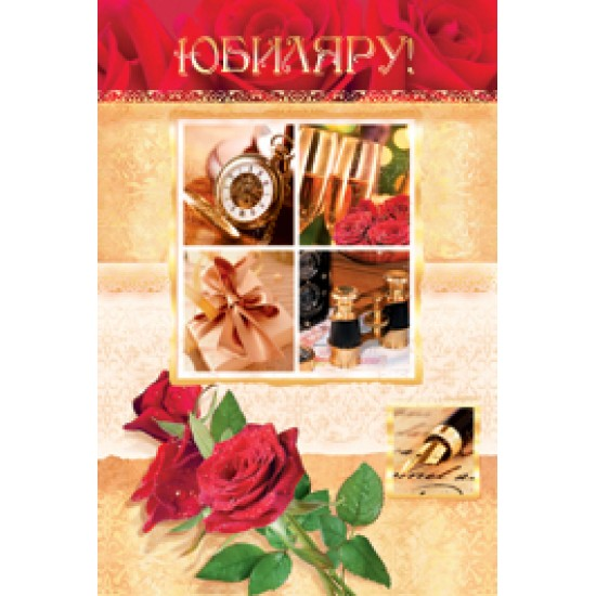 Открытки сложнотехнические, Открытка   Юбиляру,  (10 шт.), 55 р. за 1 шт.