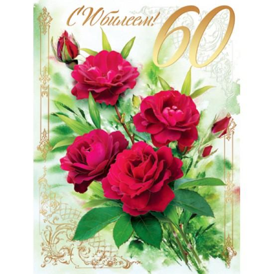 Открытки А4, Открытка   С юбилеем 60,  (10 шт.), 33.90 р. за 1 шт.