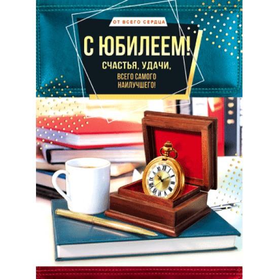 Открытки А4, Открытка   С юбилеем,  (10 шт.), 33.90 р. за 1 шт.