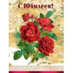Юбилейные открытки А4