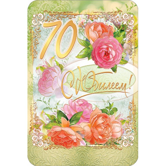 Открытки А5, Открытка   С юбилеем 70,  (10 шт.), 15.80 р. за 1 шт.