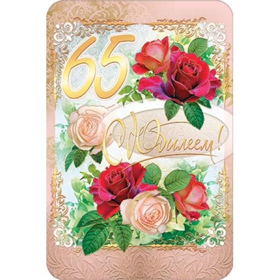 Открытки А5, Открытка   С юбилеем 65,  (10 шт.), 13.90 р. за 1 шт.