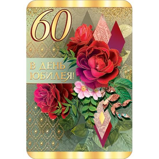Открытки А5, Открытка   В день юбилея 60,  (10 шт.), 13.90 р. за 1 шт.