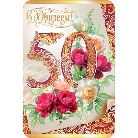 Открытки А5, Открытка   С юбилеем 50,  (10 шт.), 13.90 р. за 1 шт.
