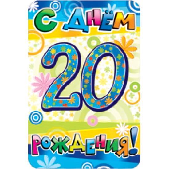 Открытки А5, Открытка   С днем рождения 20,  (10 шт.), 15.80 р. за 1 шт.