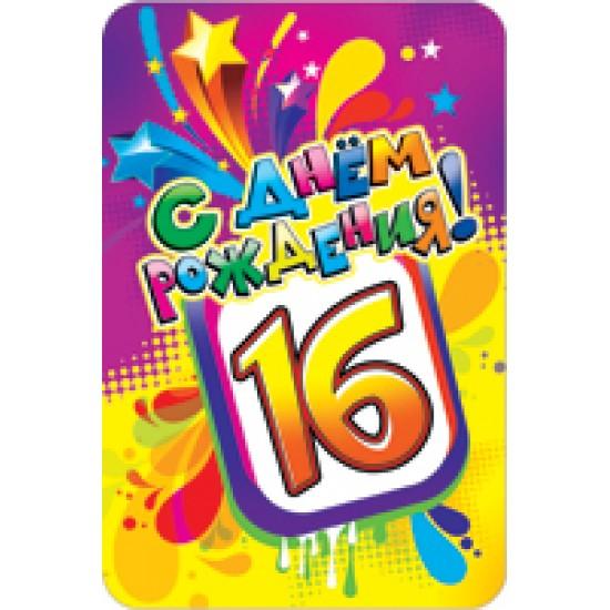 Открытки А5, Открытка   С днем рождения 16,  (10 шт.), 15.80 р. за 1 шт.