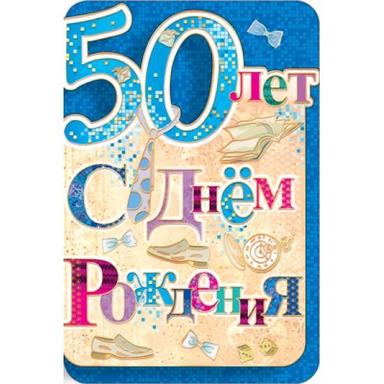 Открытки А5, Открытка   С юбилеем 50,  (10 шт.), 15.80 р. за 1 шт.