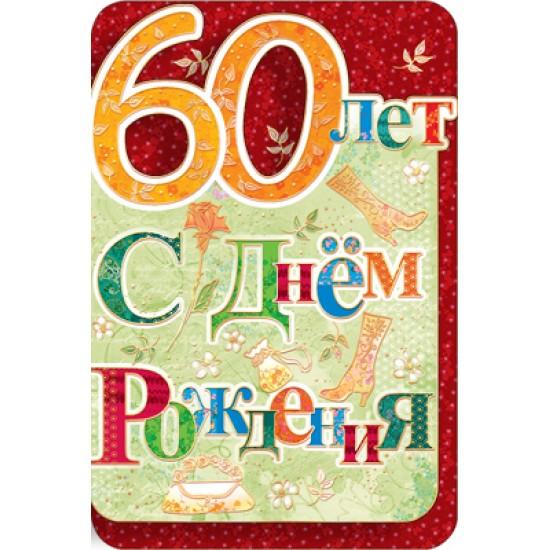 Открытки А5, Открытка   С юбилеем 60,  (10 шт.), 13.90 р. за 1 шт.