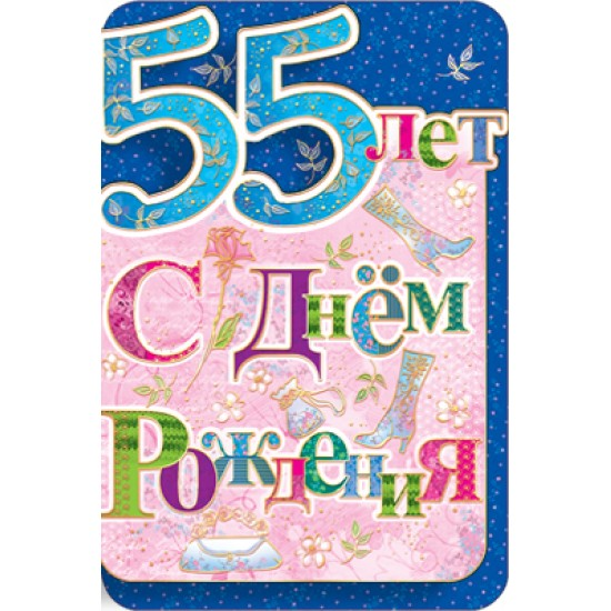 Открытки А5, Открытка   С юбилеем 55,  (10 шт.), 13.90 р. за 1 шт.