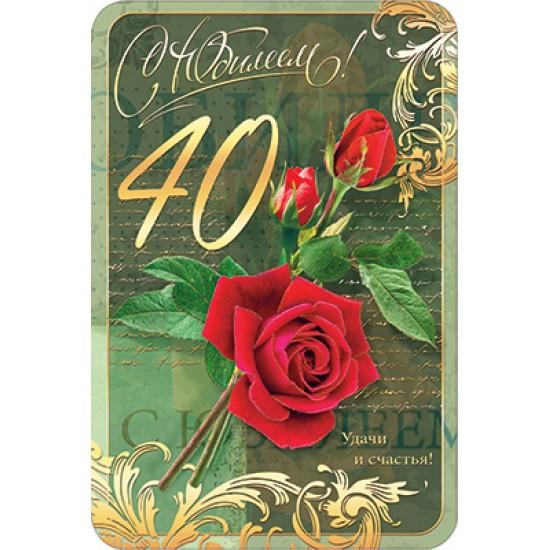 Открытки А5, Открытка   С юбилеем 40,  (10 шт.), 13.90 р. за 1 шт.