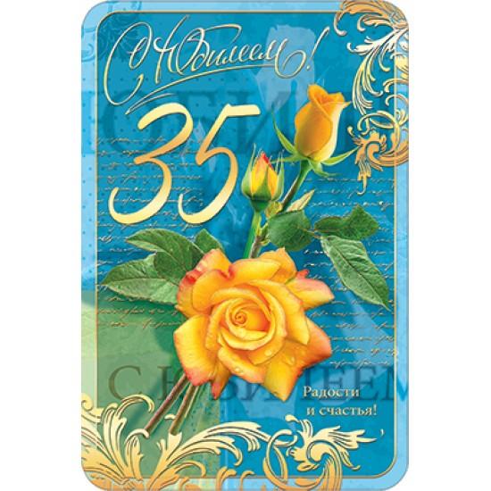 Открытки А5, Открытка   С юбилеем 35,  (10 шт.), 13.90 р. за 1 шт.