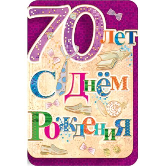Открытки А5, Открытка   С юбилеем 70,  (10 шт.), 13.90 р. за 1 шт.
